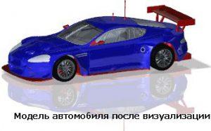 avto-posle-renderinga